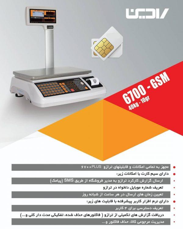 ترازو سیم کارتی رادین مدل 6700 PLUS
